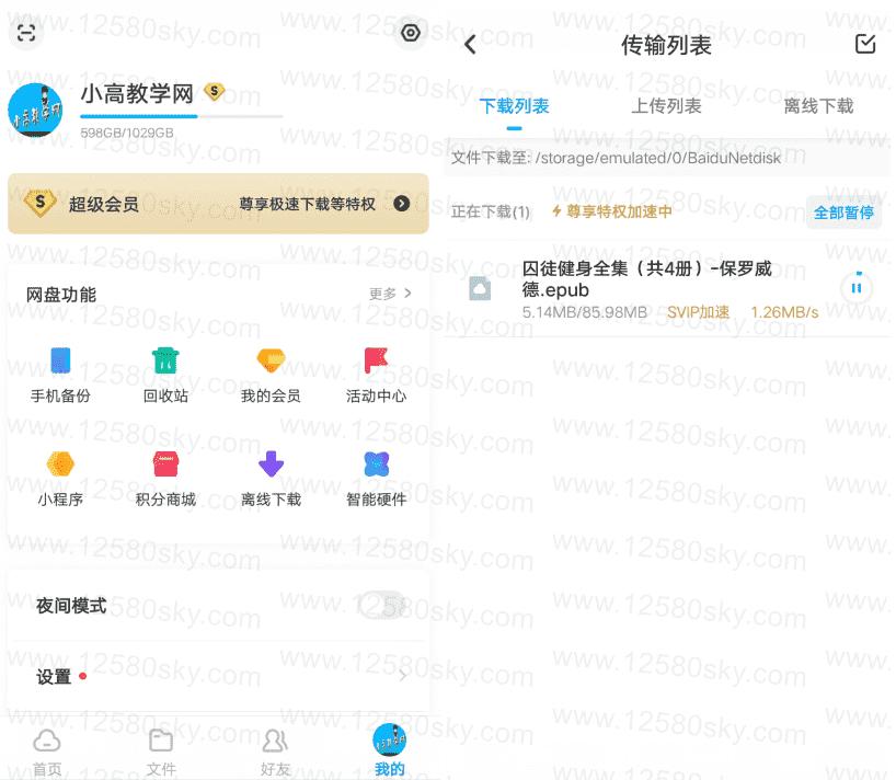 [Android]百度网盘app v11.10.4纯净精简SVIP版图片