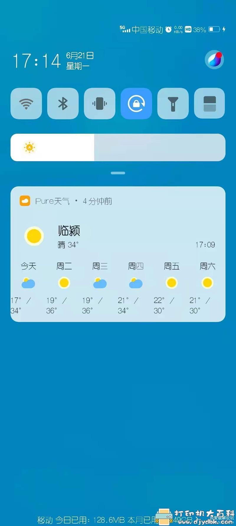 [Android]Pure天气v8.5.7 去除广告版 配图 No.2