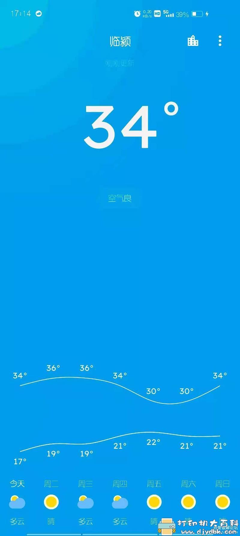[Android]Pure天气v8.5.7 去除广告版 配图 No.3