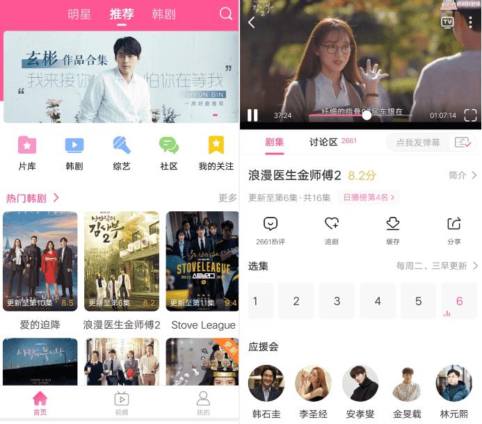 [Android]全免费看热门韩剧:韩剧TV_v5.7.5 无广告 配图