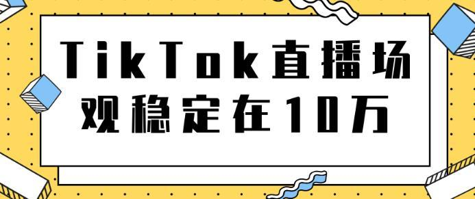TikTok直播引流变现项目:场观稳定在10万,导流独立站转化率1:5000实操讲解【某付费内容】 配图