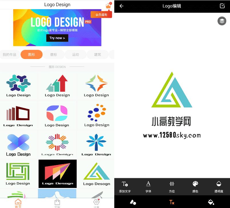 [Android]logo设计器v13.8.14专业版 全素材免费用 配图