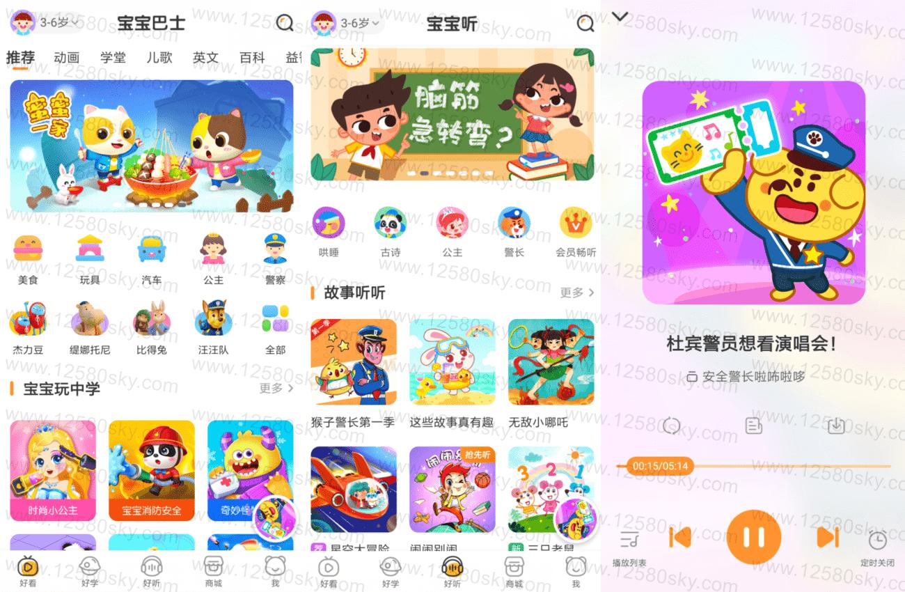 [Android]幼儿早教启蒙神器:宝宝巴士v7.8.12纯净高级版 配图