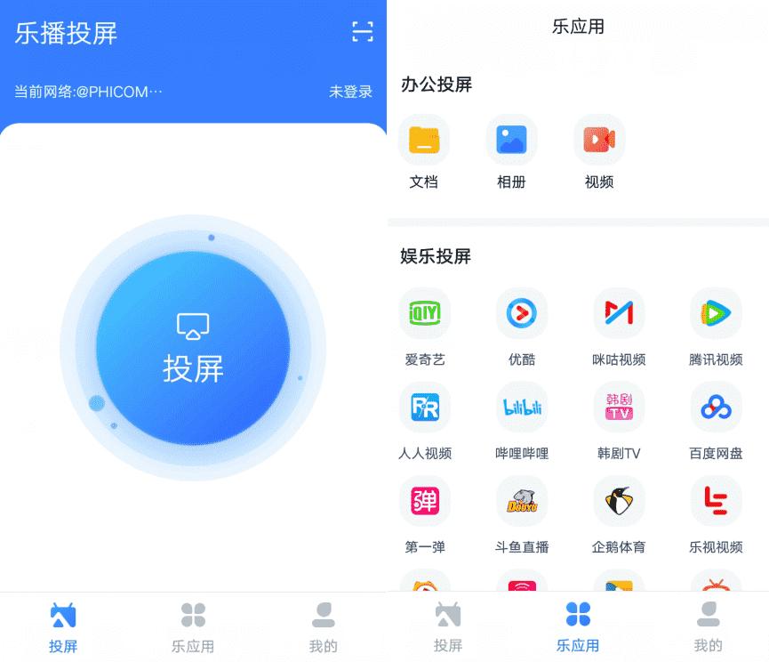 [Android]乐播投屏v5.2.12 纯净免费版 配图