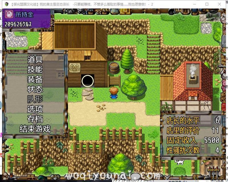 【日式RPG】我的雇主是个变态店长2 安卓+PC 精翻版【新汉化/1.4G】_图片 No.6