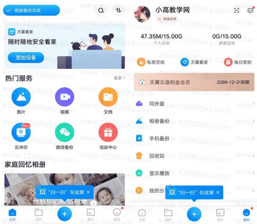 [Android]天翼云盘安卓版v8.9.9 白金高级版 配图