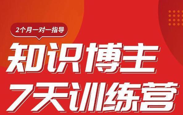 【价值2400】陈江雄知识博主7天训练营,从0开始学知识博主带货【视频教程】 配图