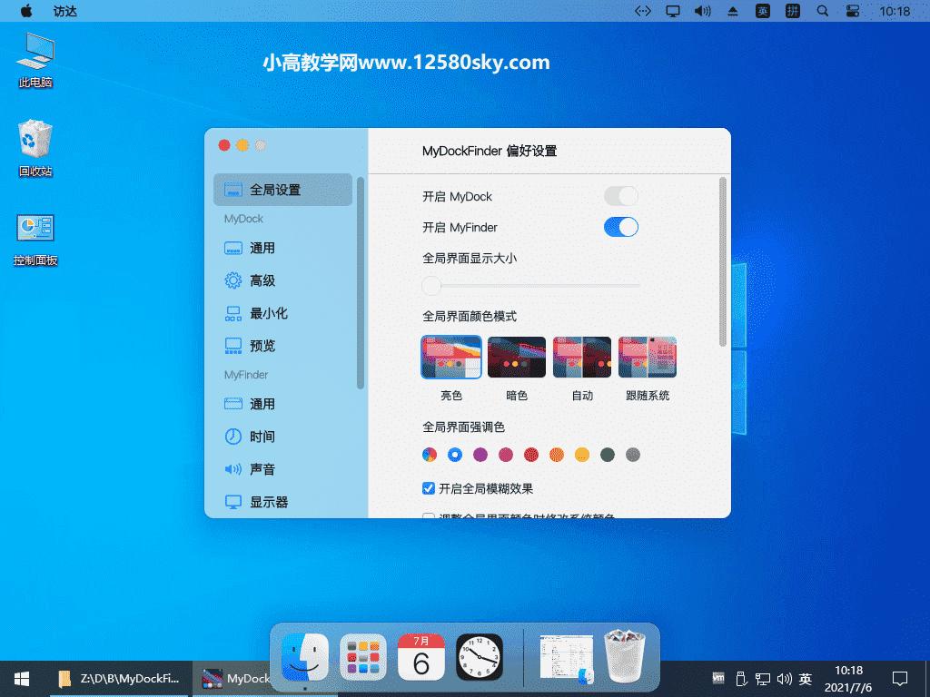 [Windows]windows电脑变身MAC的神奇工具:MyDockFinder v5.9.9.89绿化版 配图 No.2