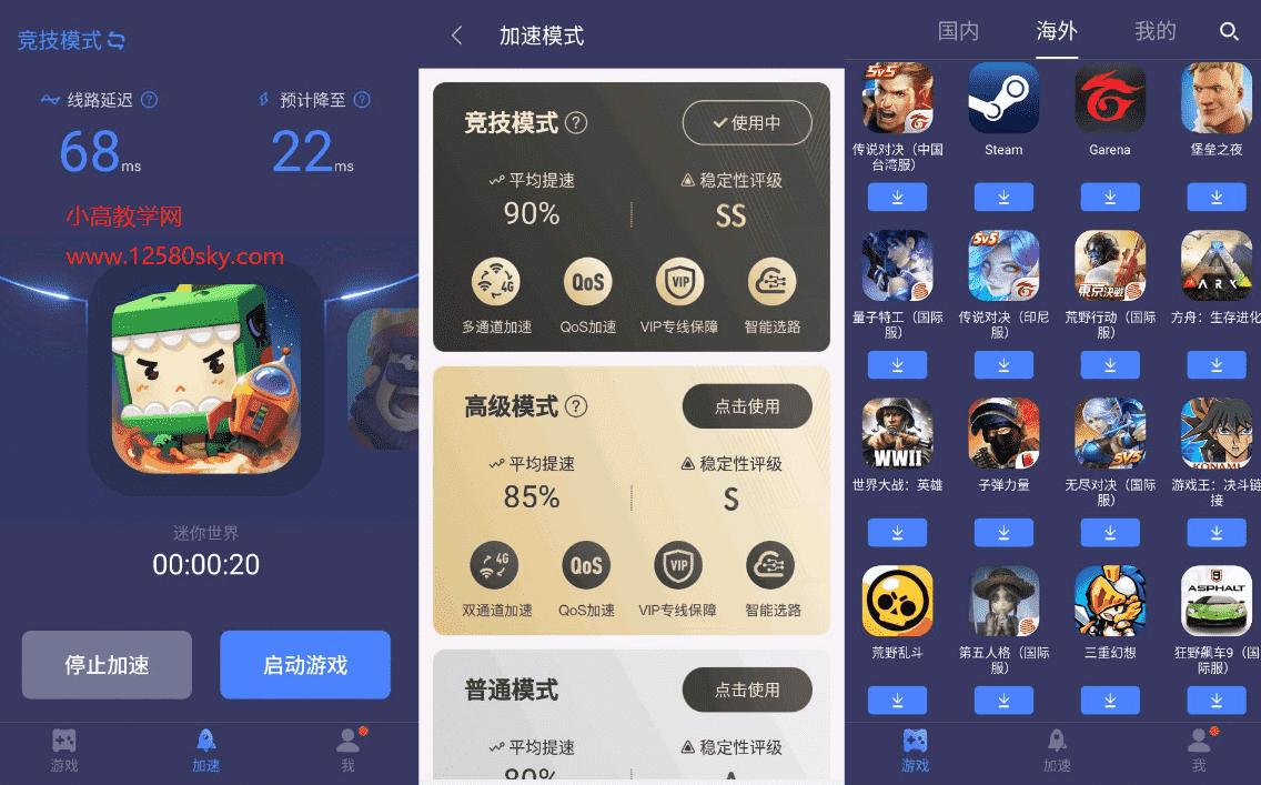 [Android]游戏党利器:迅游手游加速器v5.2.11.2高级版 配图