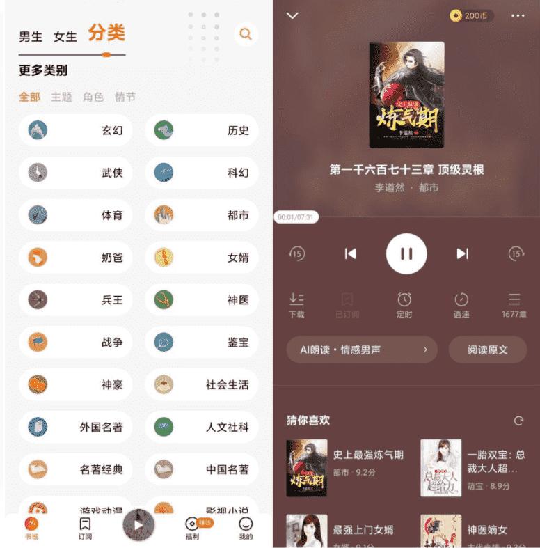 [Android]免费听小说:番茄畅听v2.6.0.32绿化版 配图