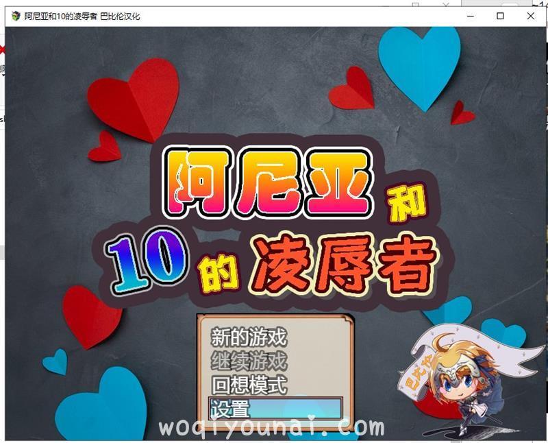 Game -【RPG/日系】阿尼亚和10的凌辱者 V1.01 精翻版 【700M/新汉化/CV】_图片 No.1