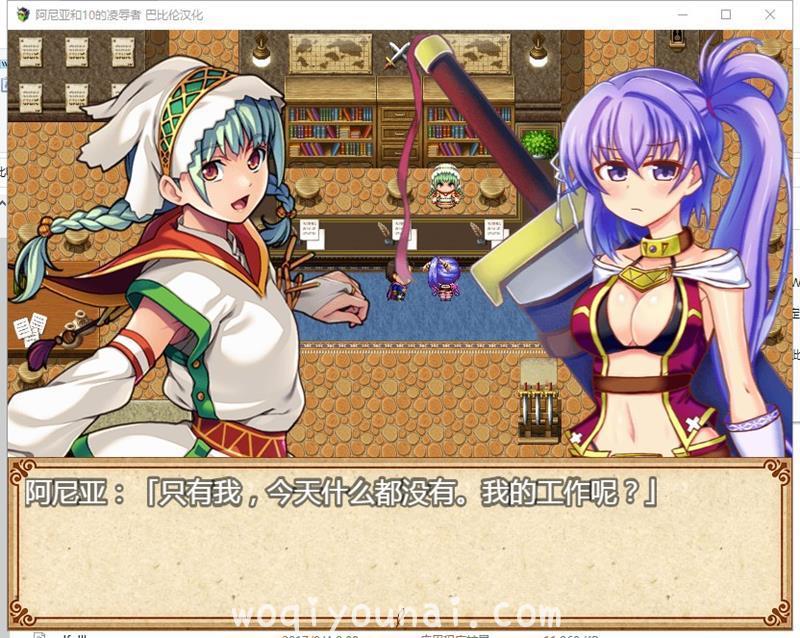 Game -【RPG/日系】阿尼亚和10的凌辱者 V1.01 精翻版 【700M/新汉化/CV】_图片 No.5