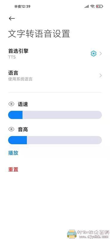 [Android]文字转语音神器:微软TTS语音朗读v0.2 配图 No.3