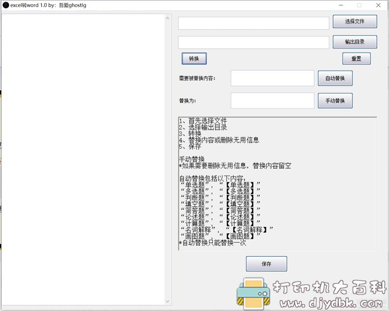 [Windows]excel转word小软件 配图 No.1