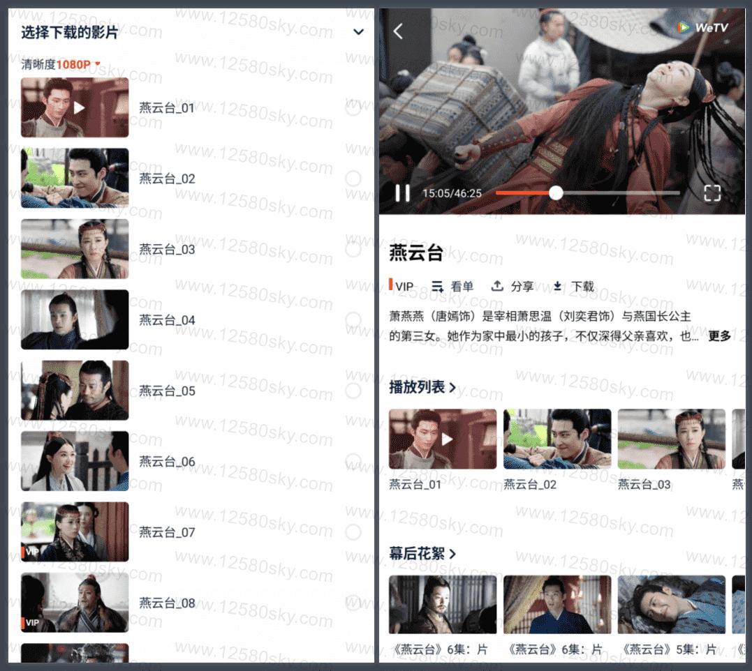 [Android]WeTV(腾讯视频国际版)简洁无广告 配图 No.5