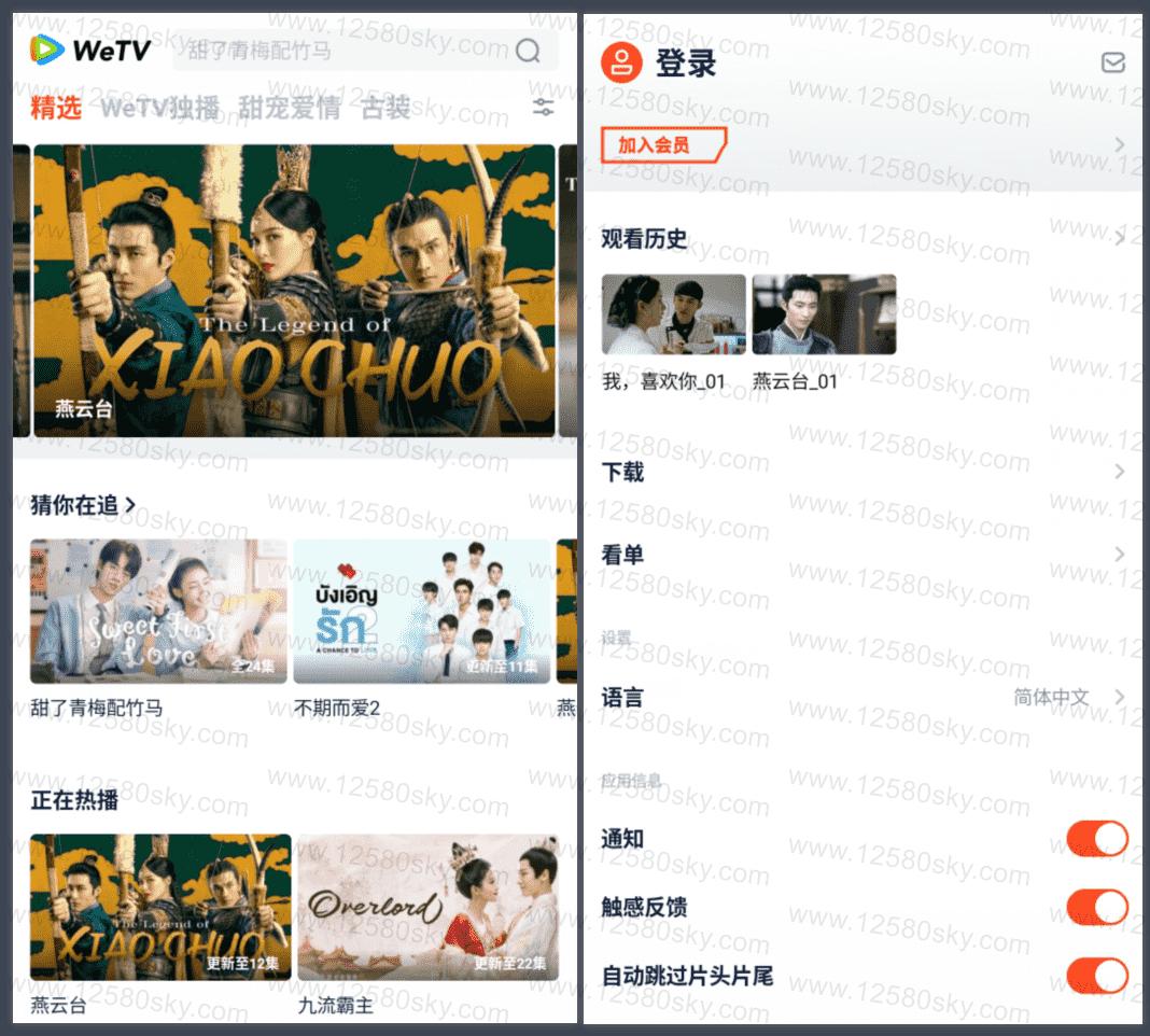 [Android]WeTV(腾讯视频国际版)简洁无广告 配图 No.6