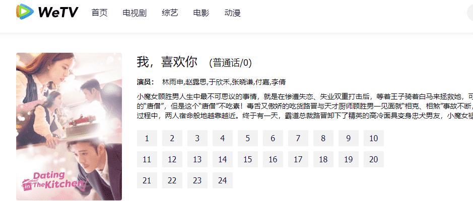 [Android]WeTV(腾讯视频国际版)简洁无广告 配图 No.10
