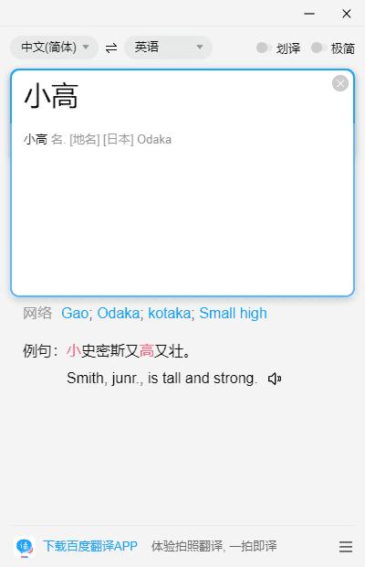 [Android]百度翻译v1.1.2绿色便携版,无广告 配图
