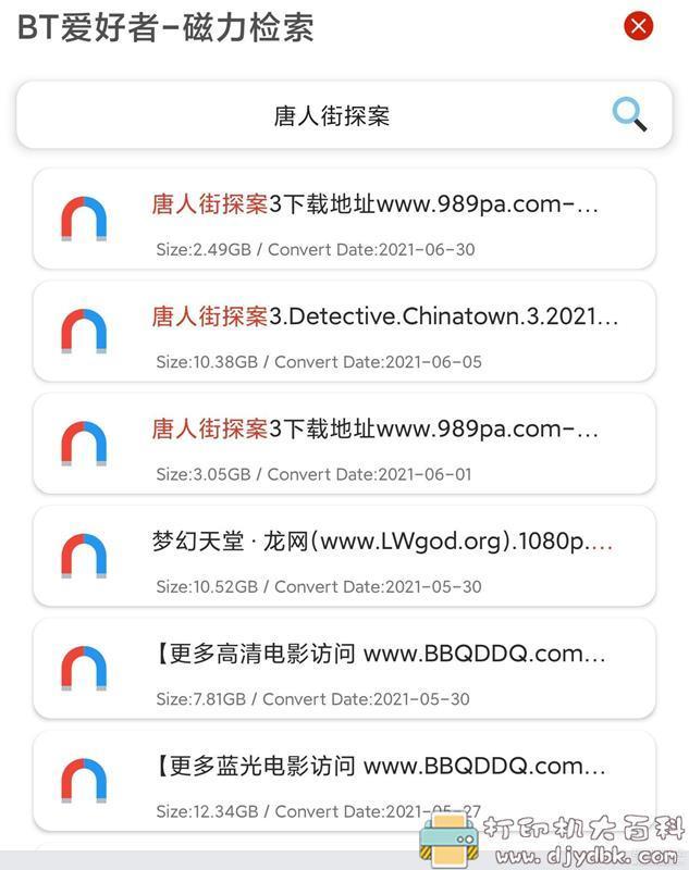 [Android]无广告磁力搜索小软件 配图