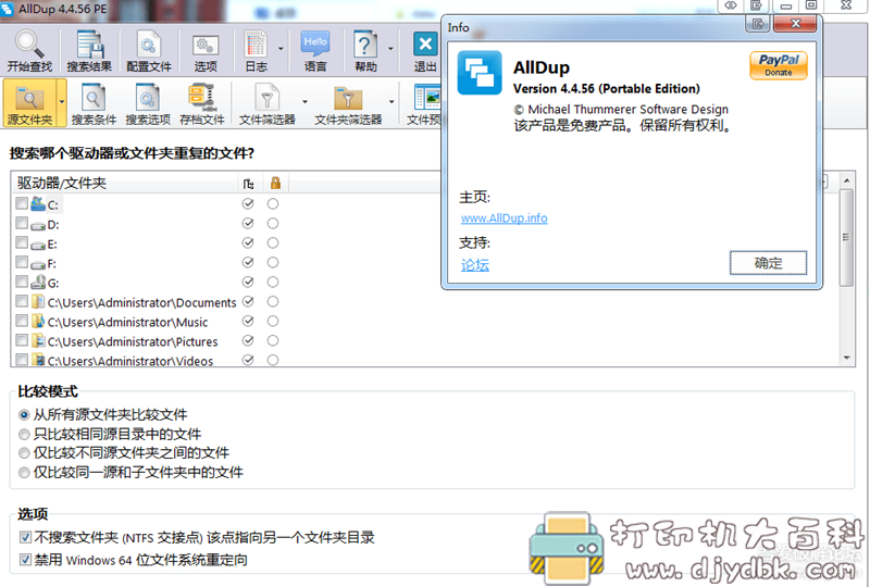 [Windows]查找电脑上重复文件 AllDup v4.4.56 安装版+便携版图片 No.1