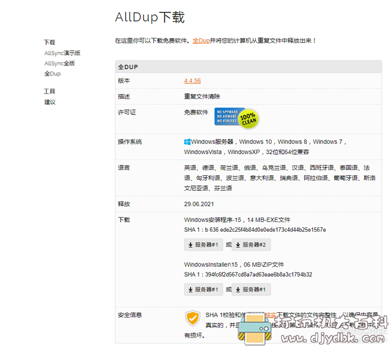 [Windows]查找电脑上重复文件 AllDup v4.4.56 安装版+便携版图片 No.2