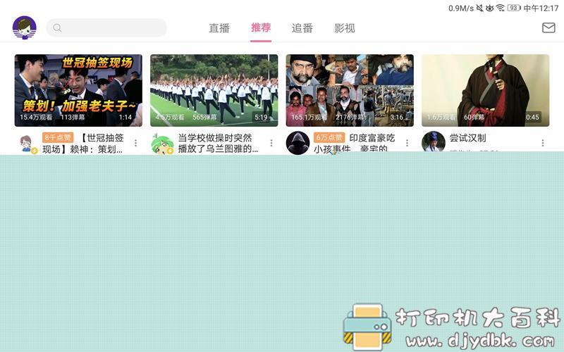[Android]哔哩哔哩HD(bilibili HD)1.0.1内测版 配图 No.1