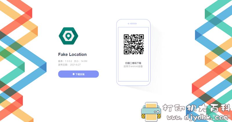 [Android]好用的虚拟定位app【Fake location】最新版本1.3.0.2 配图