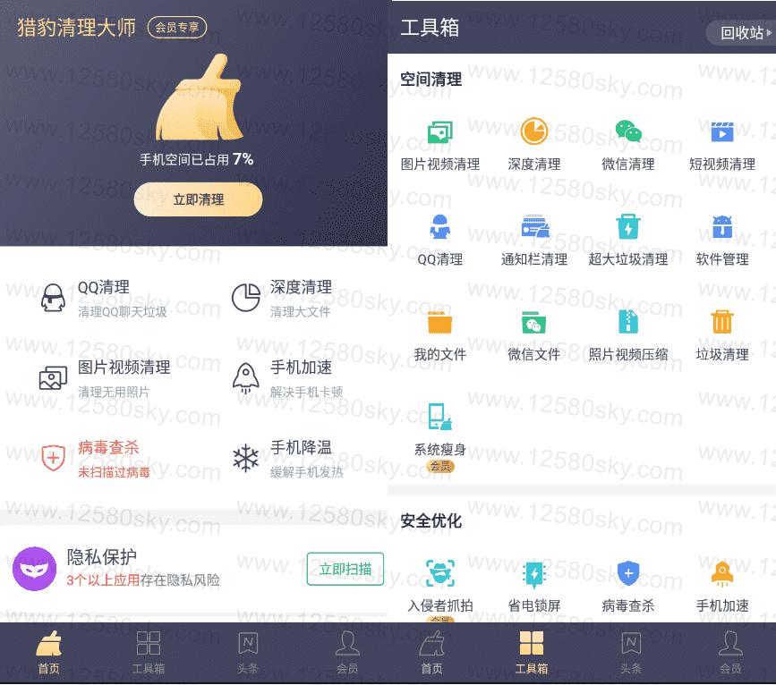 [Android]手机加器工具:猎豹清理大师v7.4.4 解锁全部功能 配图