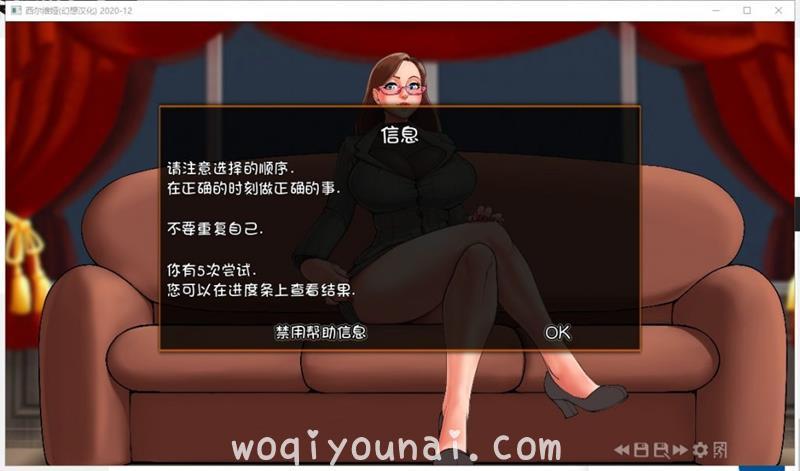 游戏 -【欧美SLG/熟女/超巨大/CV】西尔维娅 V20210208 安卓+PC 精翻版【新汉化/1.7G】 - [woqiyounai.com] No.4