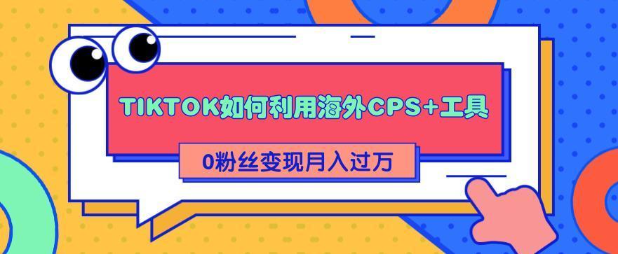 抖音海外版TIKTOK赚美金项目:结合海外CPS+工具0粉丝实现月入过万【某付费内容】 配图