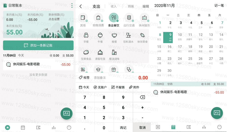 [Android]安卓一木记账v4.1.0 高级精简版 配图