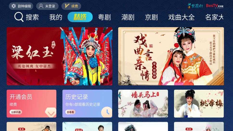 [Android]电视盒子软件:梨园行戏曲TV 免登录会员版 配图 No.1