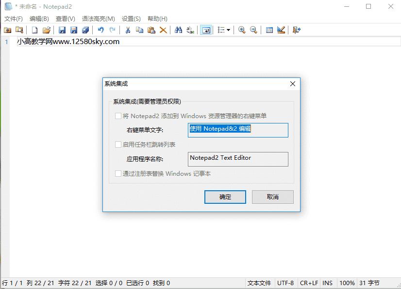 [Windows]文本编辑器Notepad2 v4.21.07 绿色版 配图