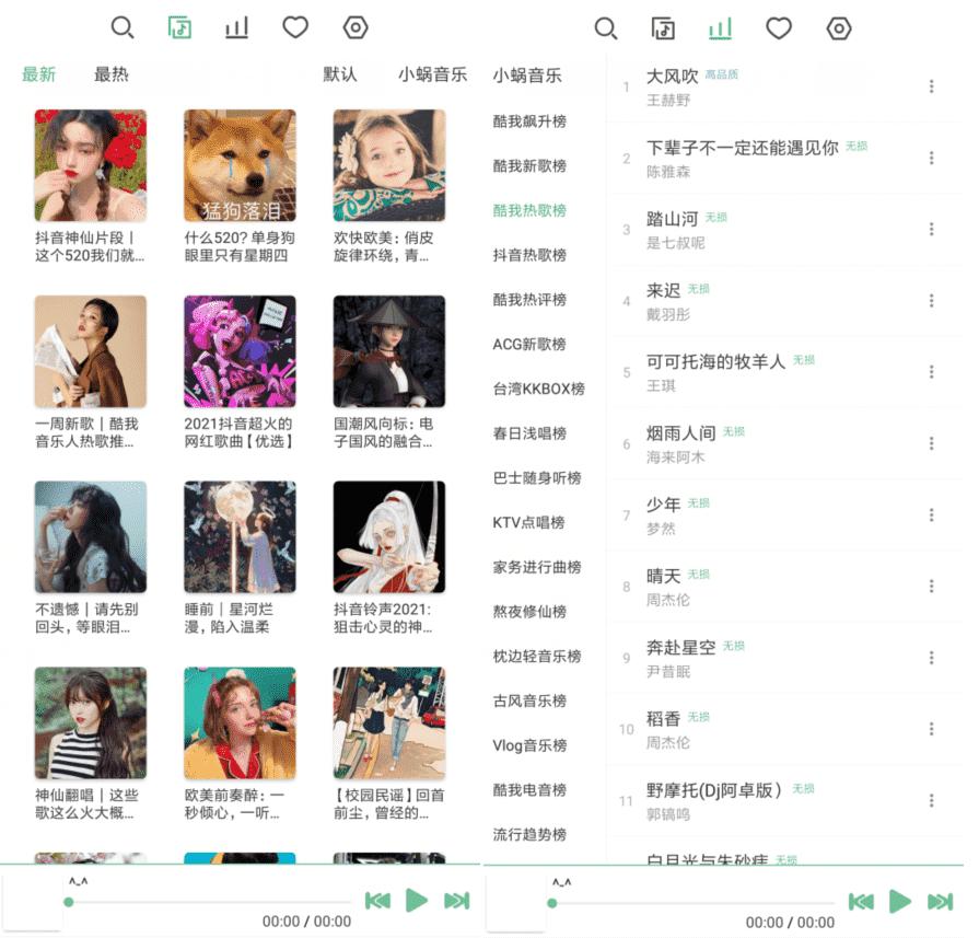 [Windows]洛雪音乐助手绿色版v1.11.0无损音乐免费下载新增安卓版图片 No.2