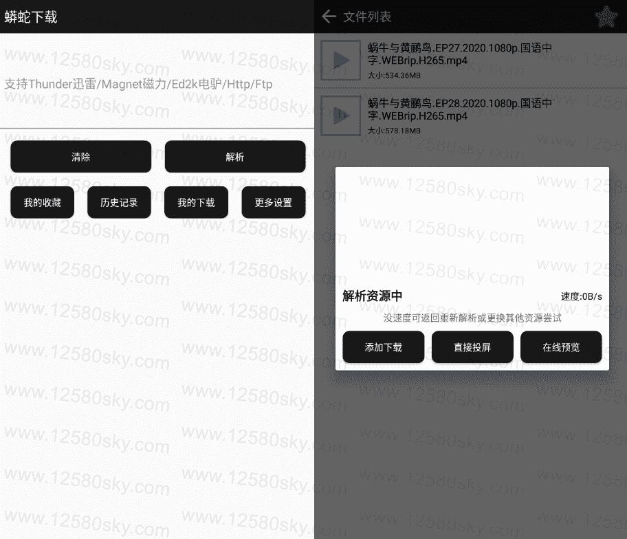 [Android]超强磁力下载工具:蟒蛇下载v2.5无广告清爽版 配图