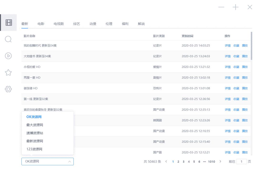 [Windows]全网影视聚合播放器 ZY Player绿色版v2.8.5图片 No.1