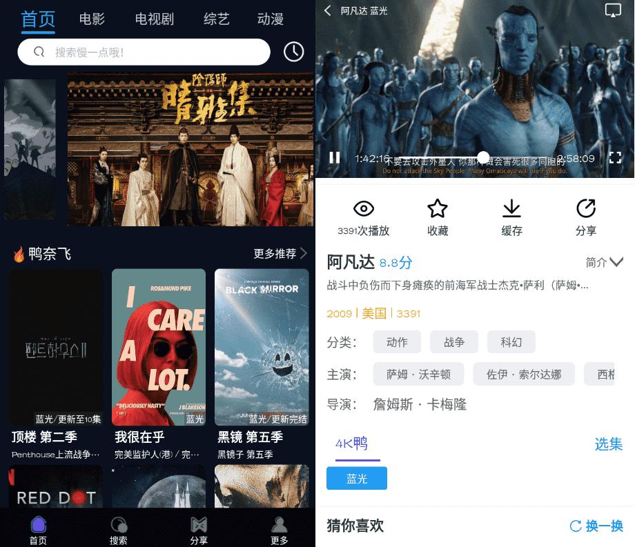 [Android]4K鸭奈飞影视v1.1.8高级版免费看4K蓝光影视 配图
