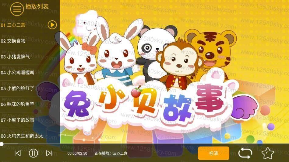 [Android]儿童儿歌故事早教app:兔小贝儿歌TV_v6.3 高级版 配图 No.2