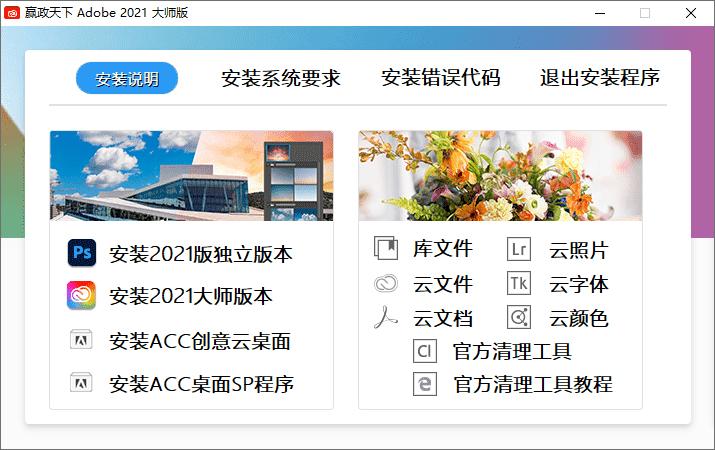 [Windows]Adobe全家桶 2021 大师版 v11.8 配图 No.1
