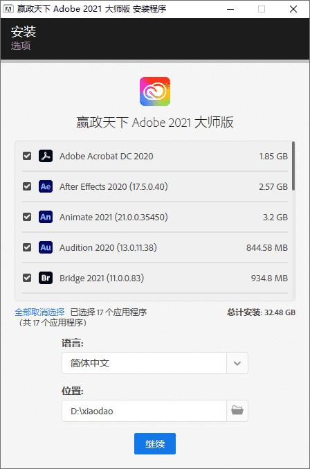 [Windows]Adobe全家桶 2021 大师版 v11.8 配图 No.2