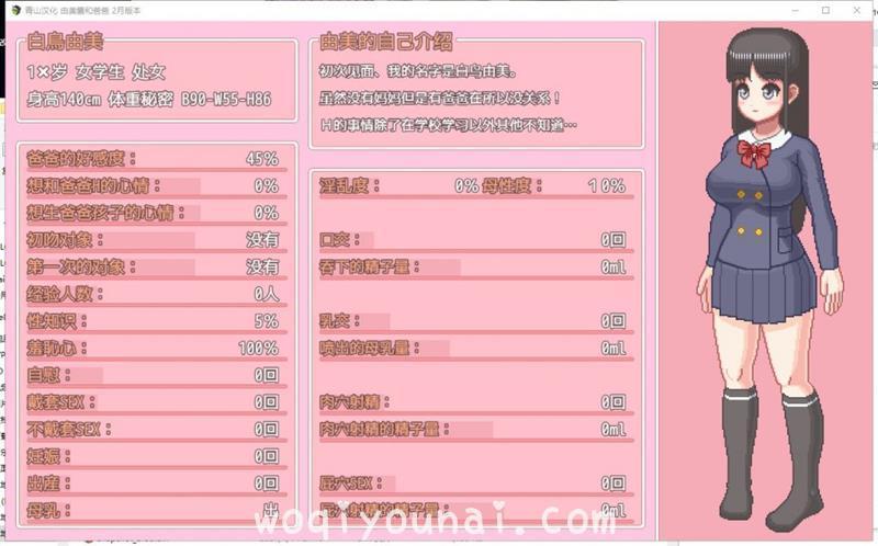 Game -【像素RPG/日系萌妹/动态CV】家有贵女白鸟由美 安卓+PC 精翻2月体验版【新汉化/400M】_图片 No.2