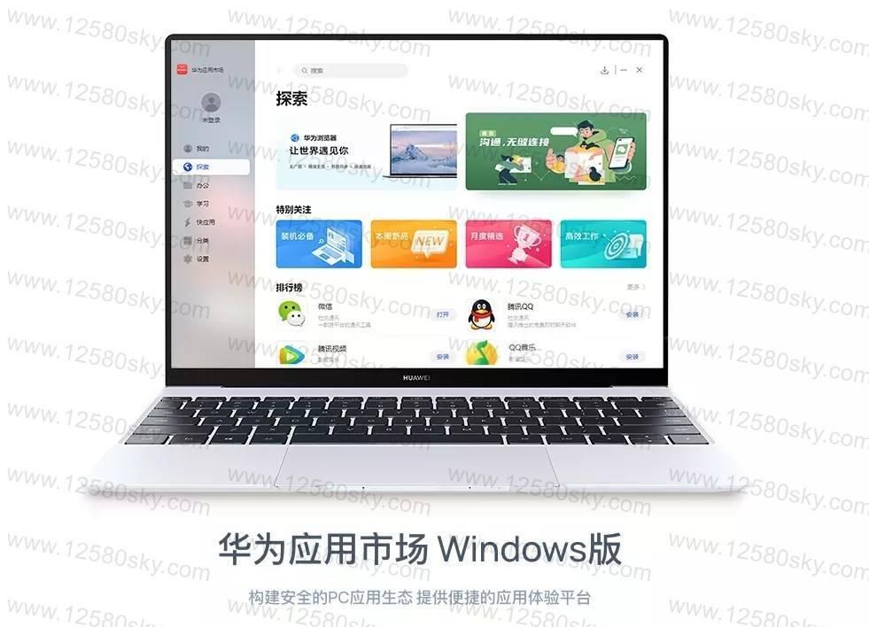 [Windows]华为电脑抢先支持安卓App应用,比微软Win11还早一步图片 No.1