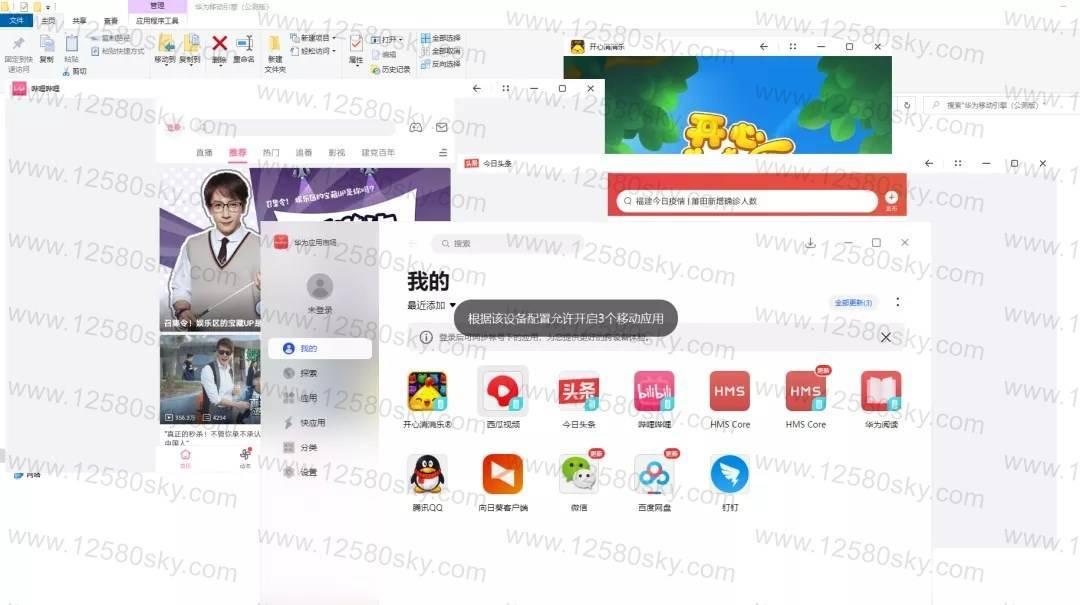 [Windows]华为电脑抢先支持安卓App应用,比微软Win11还早一步图片 No.8