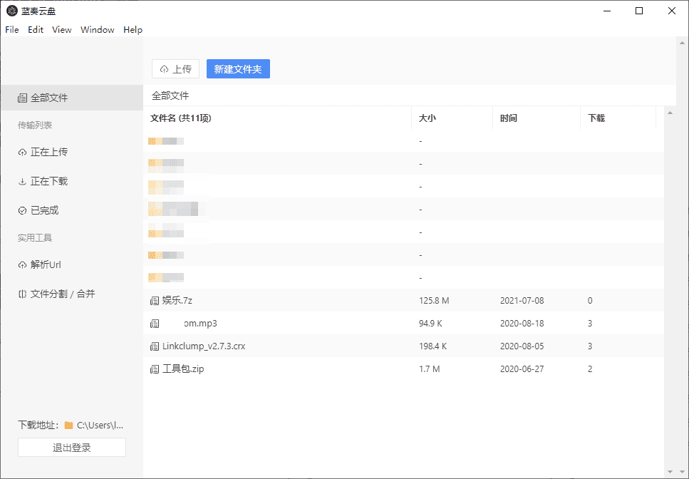 [Windows]蓝奏云盘第三方客户端v1.0.6图片 No.1
