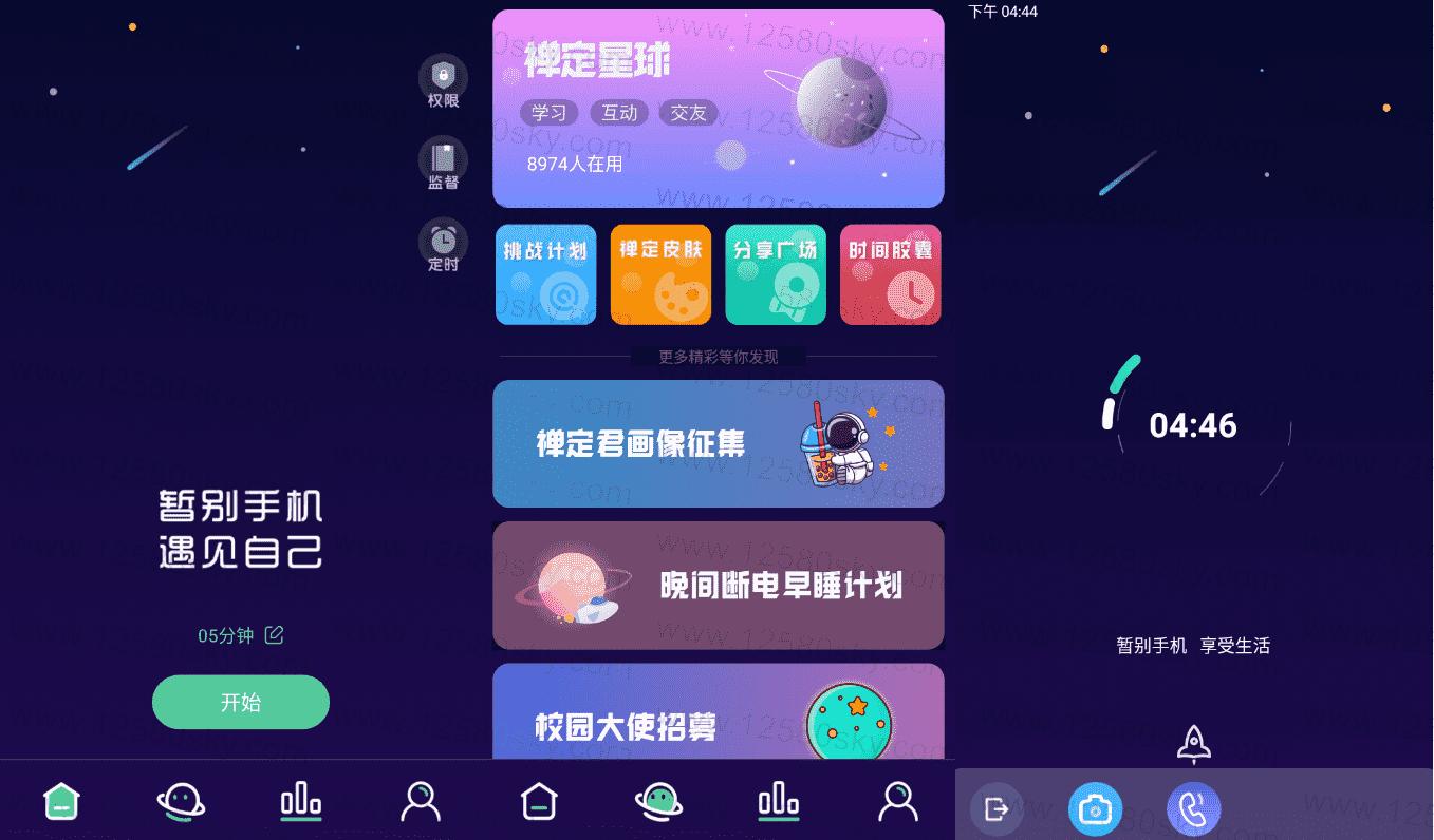 [Android]管住双手锁住手机app:禅定空间v2.9.2 专业绿化版图片