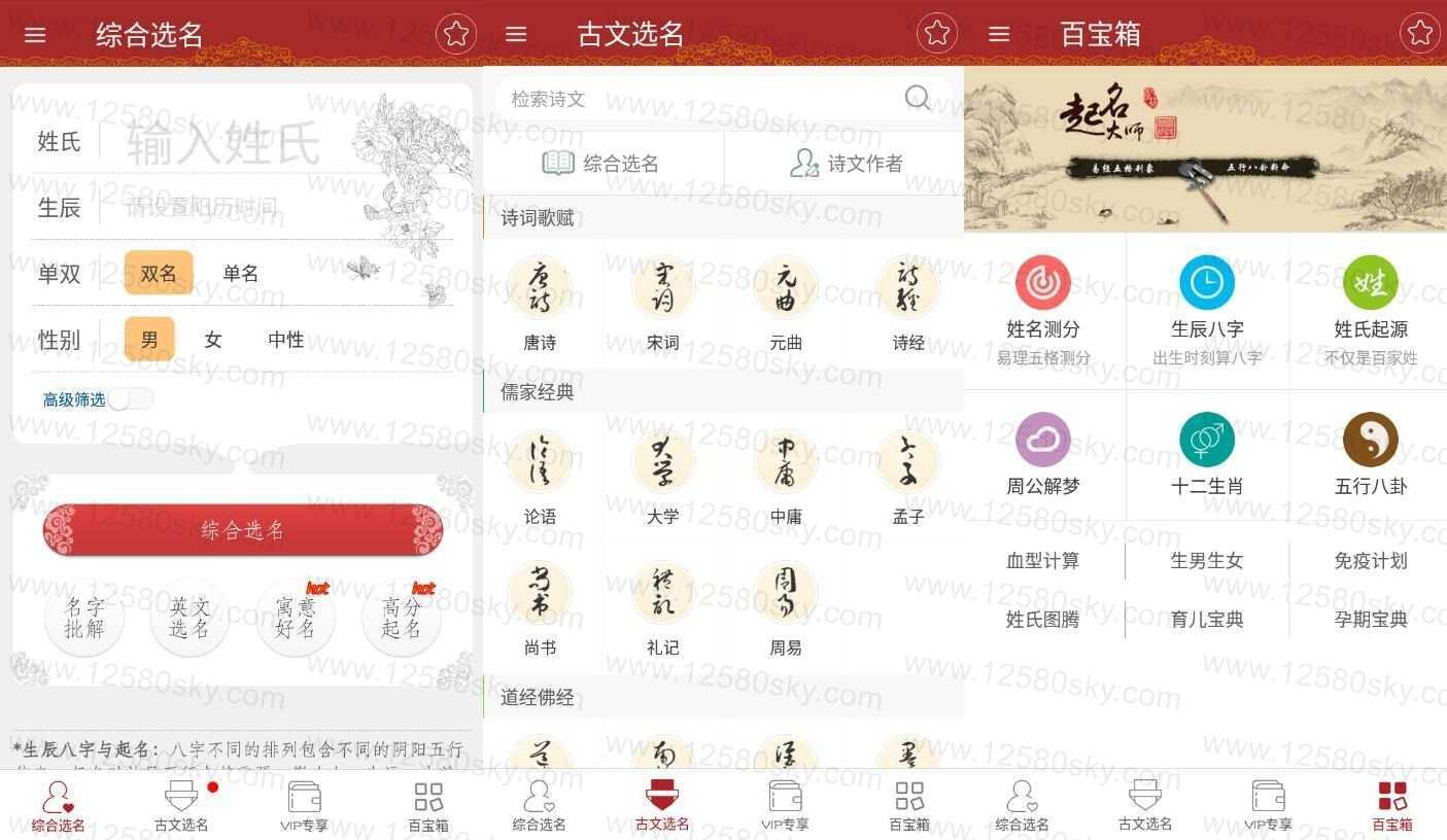 [Android]安卓起名大师v10.1高级版 配图