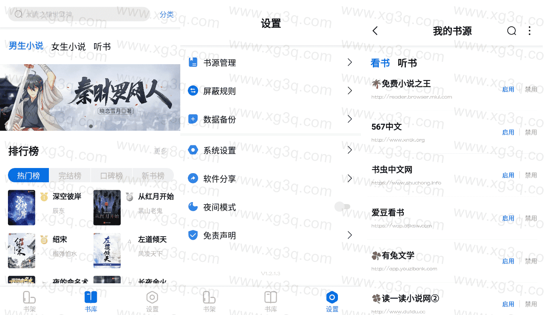 [Android]免费看书和听书app 书痴v1.2.8纯净版 配图