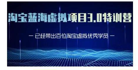 黄岛主·淘宝蓝海虚拟项目3.0,零基础的也可以做到月入过万【视频教程】 配图