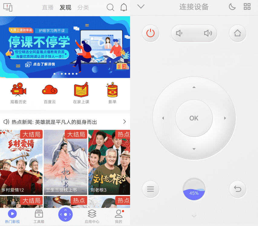 [Android]悟空遥控器v3.9.8.2 绿化版图片