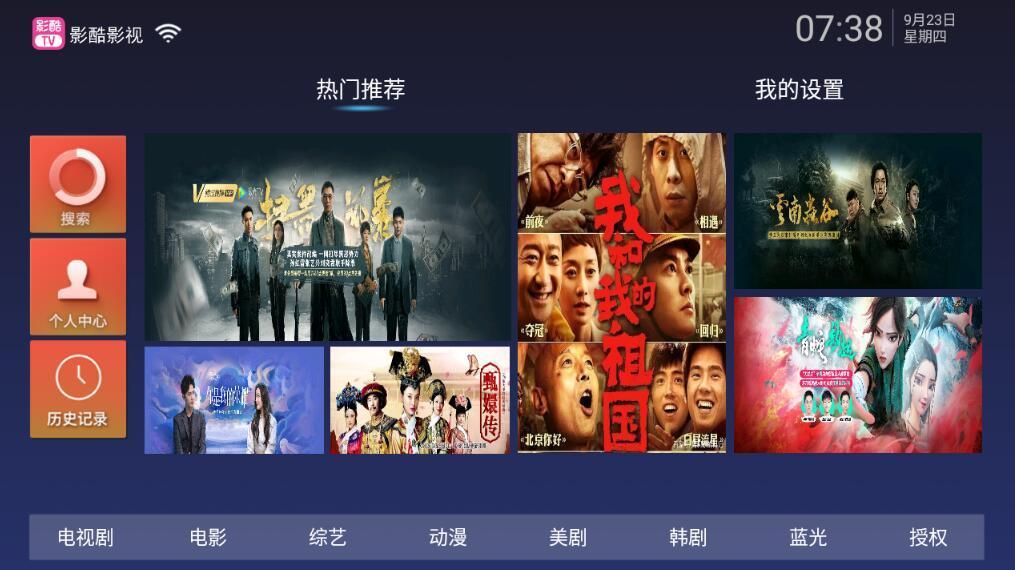 [Android]电视盒子看片神器:影酷TV v1.1清爽版 多播放源图片 No.1